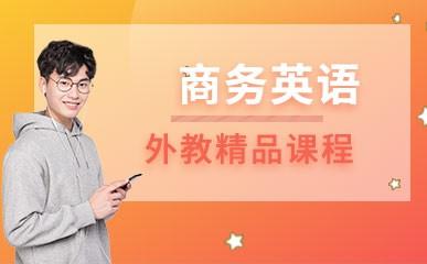 北京商务英语培训班
