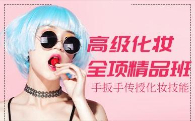 福州高级化妆培训中心