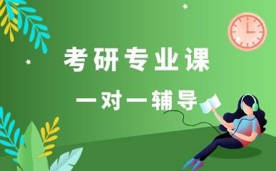 哈尔滨考研专业课培训课程