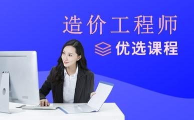 天津造价工程师强化课程