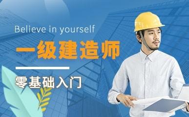 太原一级建造师辅导