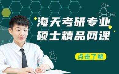 上海硕士专业培训课