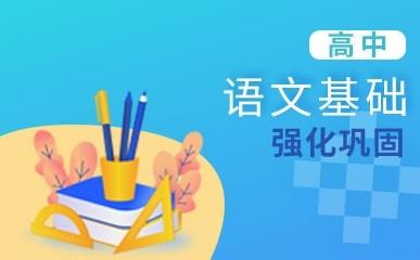 东莞高中语文基础班