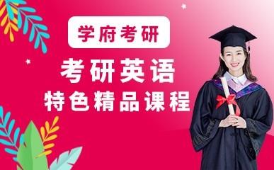 武汉考研英语课程
