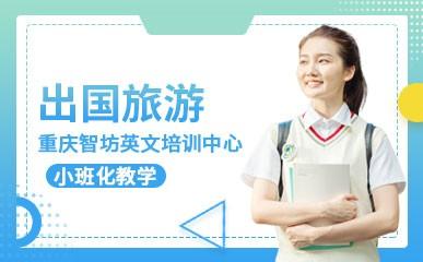 重庆出国旅游英语辅导班