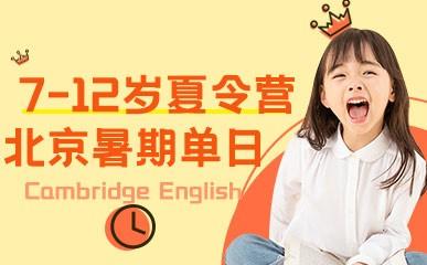 北京7-12岁少儿英语夏令营