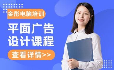 南昌平面广告设计课程