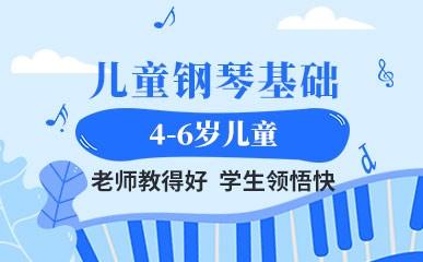天津4-6岁儿童钢琴基础课程