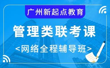 广州管理类联考网络培训