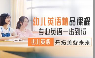 南京幼儿英语辅导