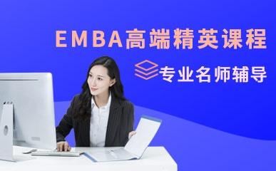 苏州EMBA辅导班
