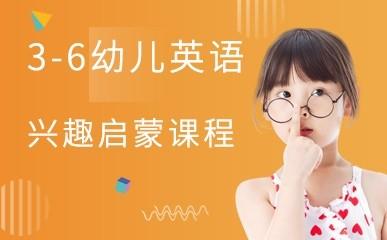 长沙3-6岁幼儿英语培训