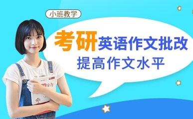 北京考研英语作文强化班
