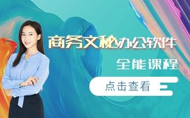 南昌文秘办公软件培训班