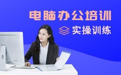 东莞电脑办公培训班