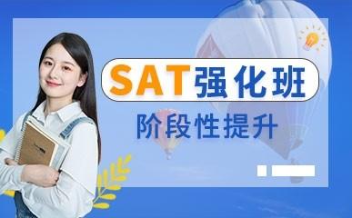 天津SAT强化课程