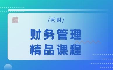 上海财务管理课程