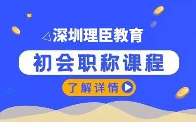 深圳会计初级职称补习
