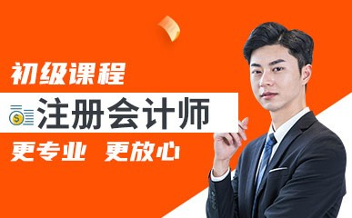 长沙注册会计师培训班