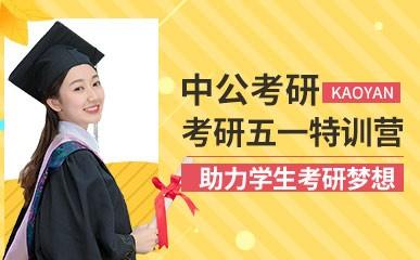 天津考研线上五一特训营课程