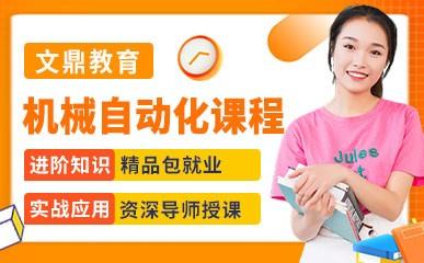 南京机械自动化就业小班