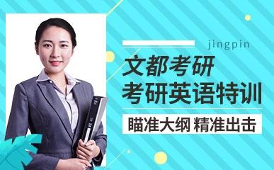 天津考研英语特训小班
