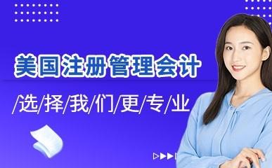 广州美国注册管理会计CMA培训
