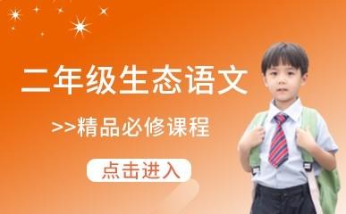 武汉小学二年级语文辅导