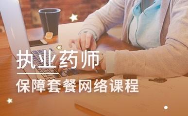 广州执业药师培训课程