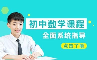 青岛初中数学同步培训课程