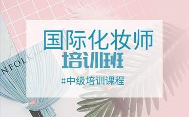 深圳国际化妆师强化班