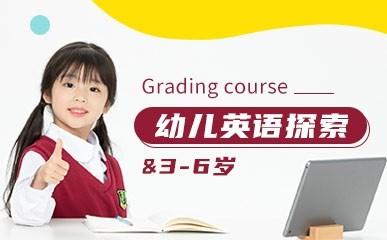 天津3-6岁幼儿英语基础课程