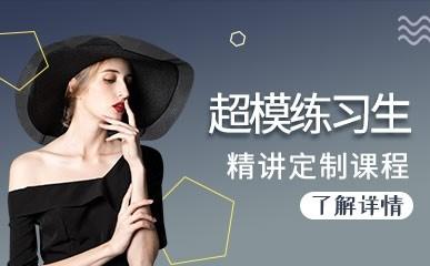 深圳超模练习生基础课