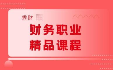 上海财务职业提升班