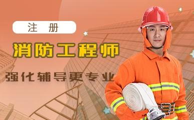 厦门一级注册消防工程师培训机构