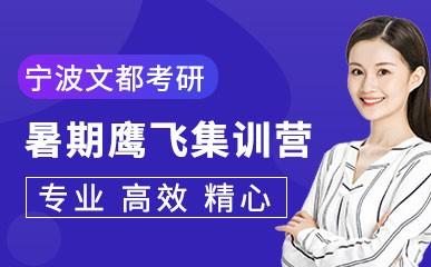 宁波考研暑期集训营