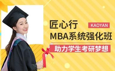 天津MBA考研系统强化辅导
