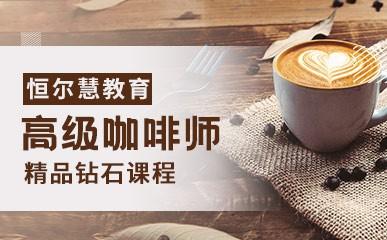 武汉高级咖啡师课程