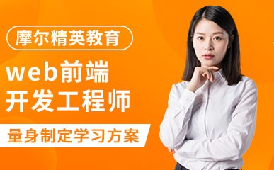 天津web前端开发工程师小班