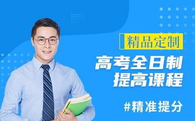长沙高考全日制培训班