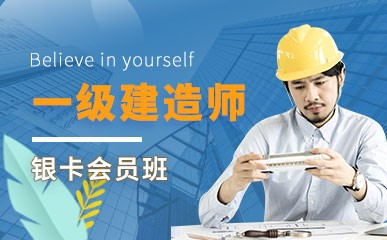 天津一级建造师基础强化班