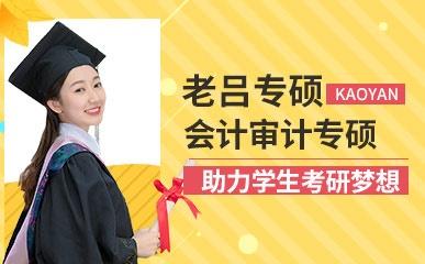 济南考研会计专硕课程