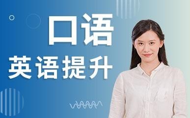 重庆英语口语辅导班