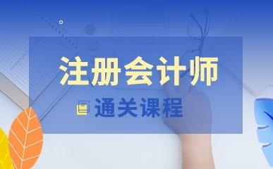 杭州注册会计培训班