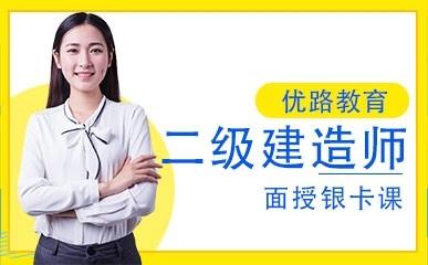 北京二级建造师短期面授冲刺班