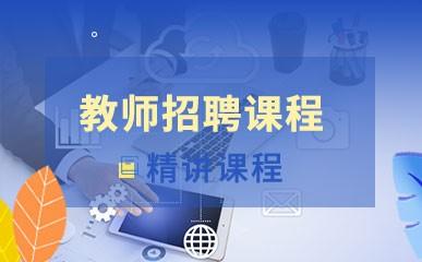 青岛教师招聘全科辅导课程