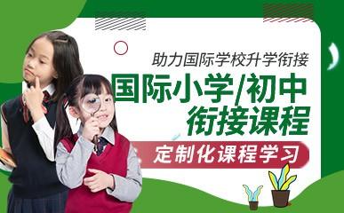 上海国际小学衔接班