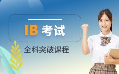 北京IB考试训练课程
