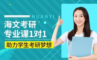 天津考研专业课辅导班