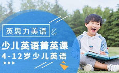 郑州4-12岁少儿英语培训班